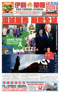 Chinese paper's description of Jamie Reno's China Lymphoma Project.