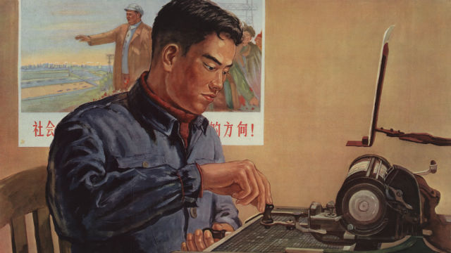 A man uses a typewriter in this 1956 propaganda poster.